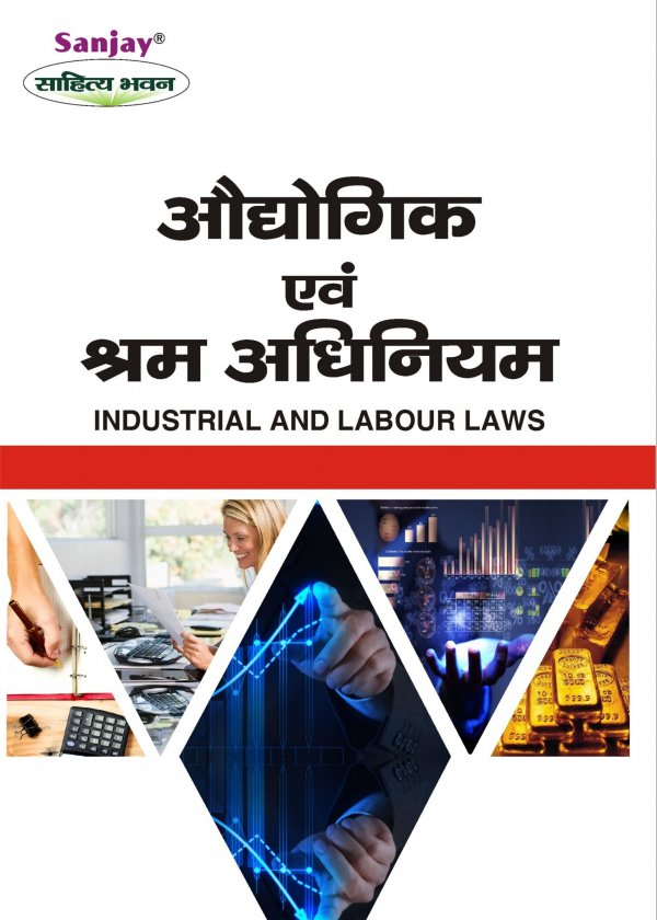 Industrial and Labour Laws Hindi