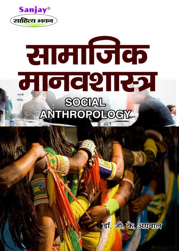 Social Anthropology Hindi