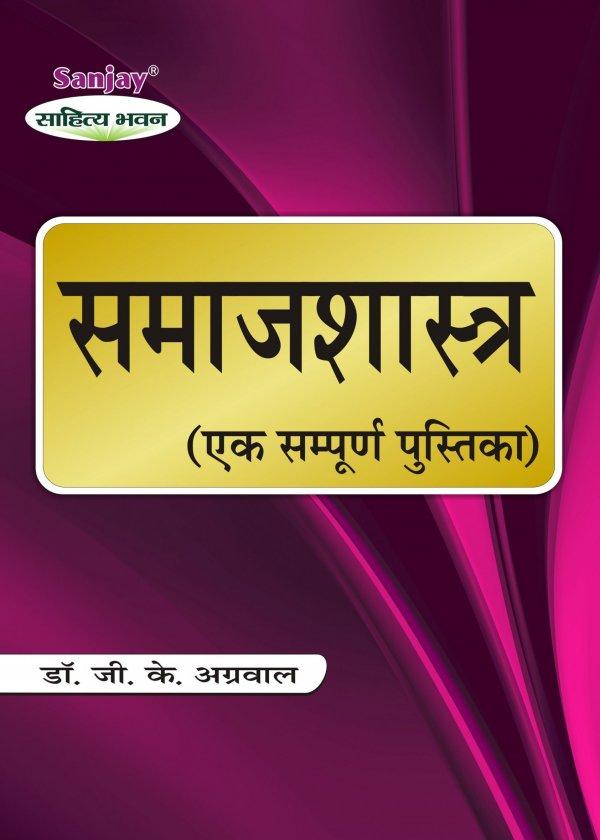 Sociology Hindi