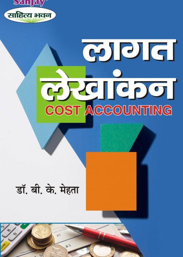 Cost Accounting Hindi