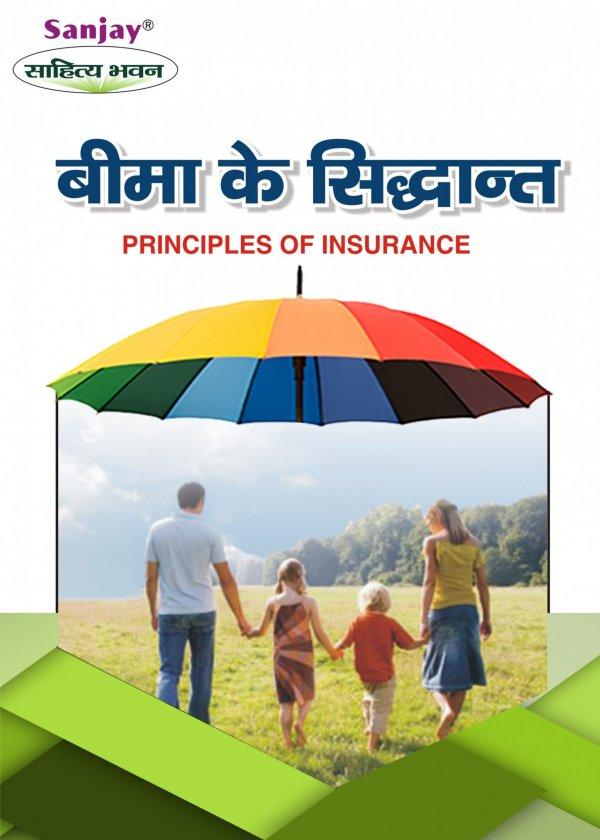 Principles of Insurance HIndi