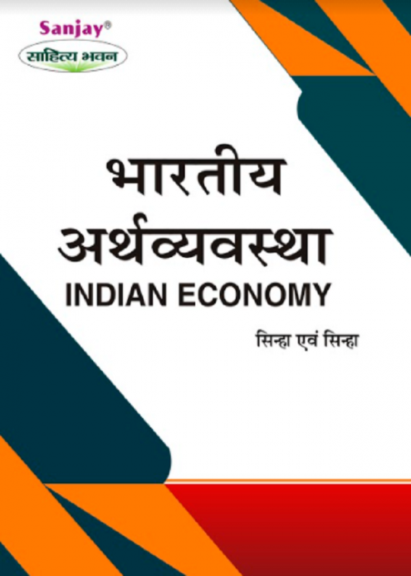 Indian Economy Hindi Book