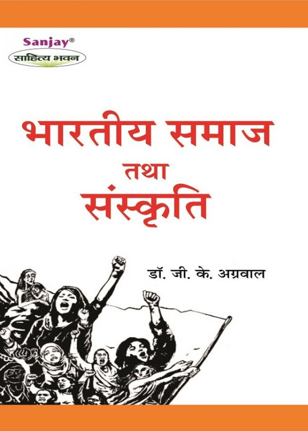 Indian Society and Culture Book