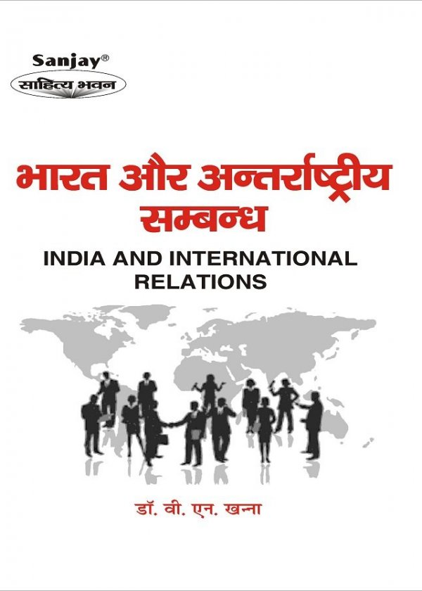 India and International Relations Book