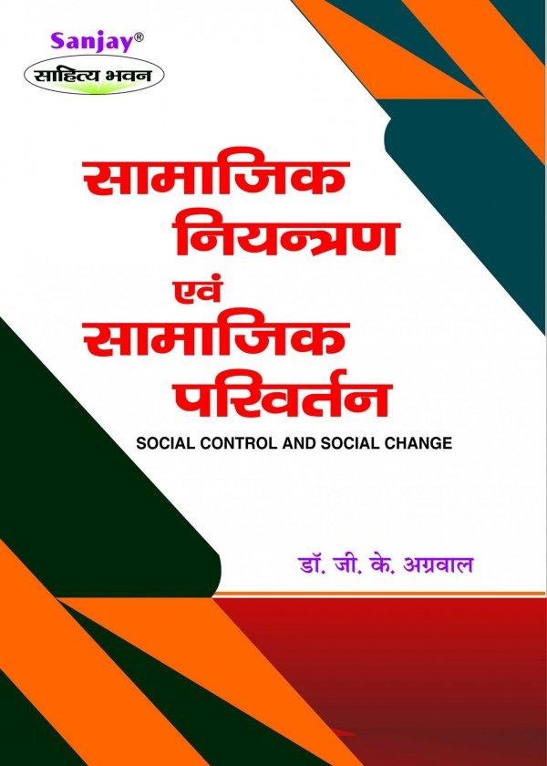 Social Control and Social Change Hindi