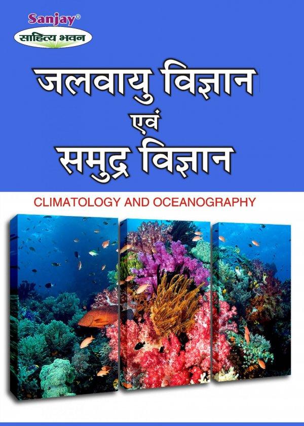 Climatoloogy and oceanography hindi