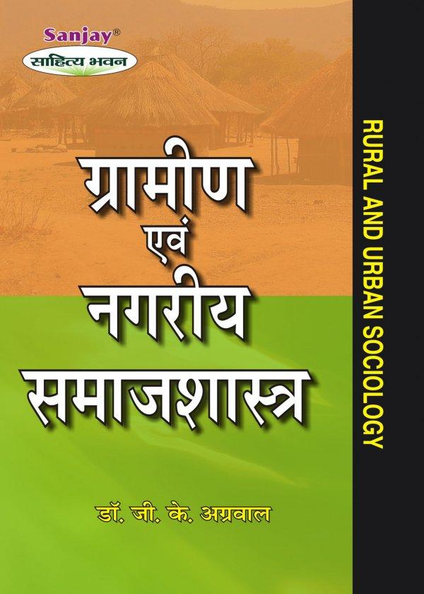Rural and Urban Sociology Hindi