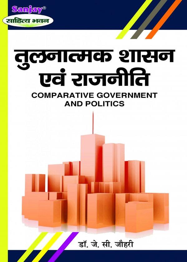 Comparative Government and Politics Hindi