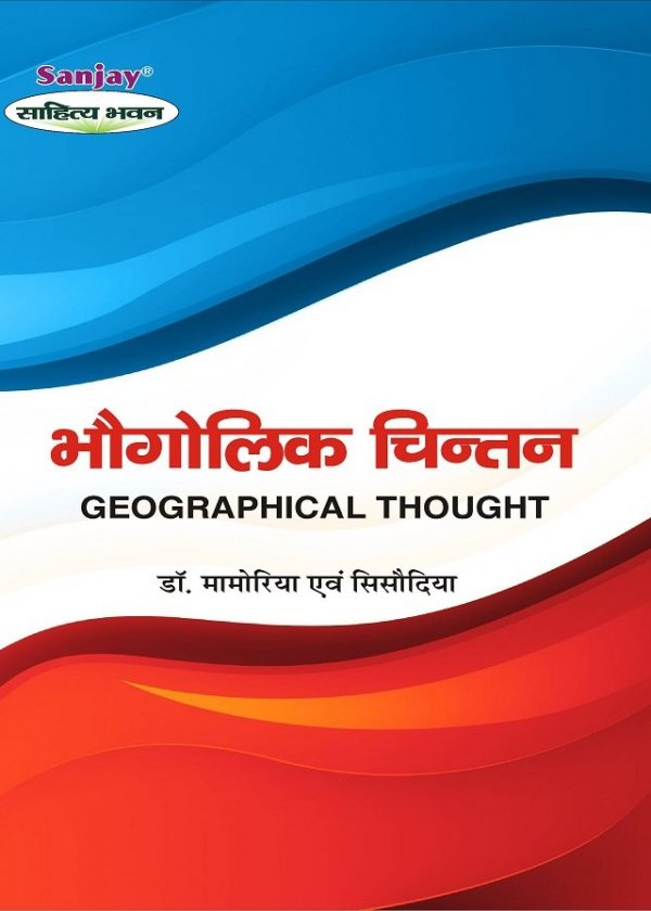 Geographical Thought