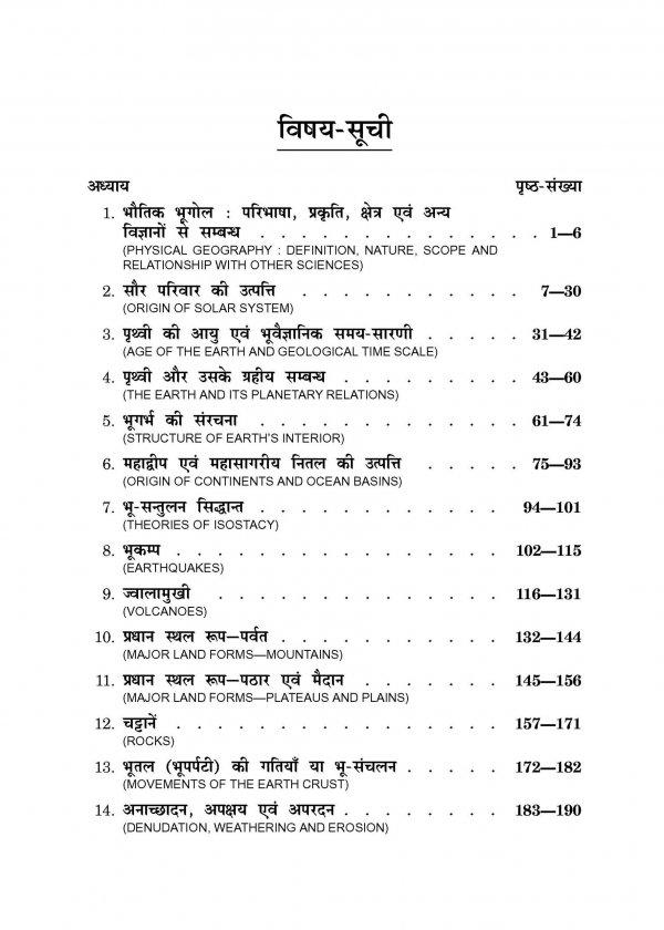 Elements of Geo-Morphology Book