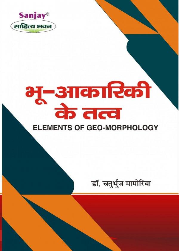 Elements of Geo-Morphology