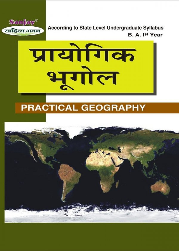 Practical Geography ba 1st year Book