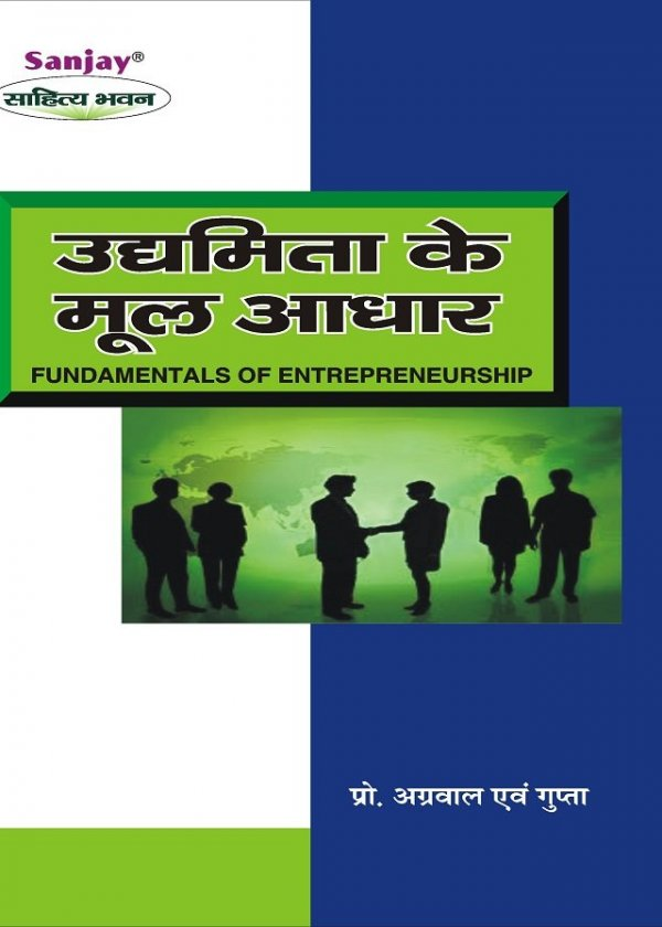 Fundamentals of Entrepreneurship Hindi