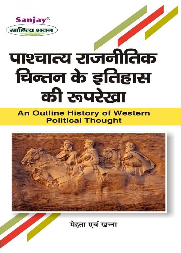 An Outline History of Western Political Thought