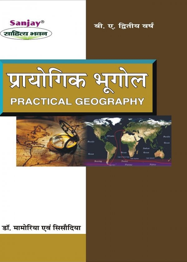 Practical Geography ba 2nd year Book