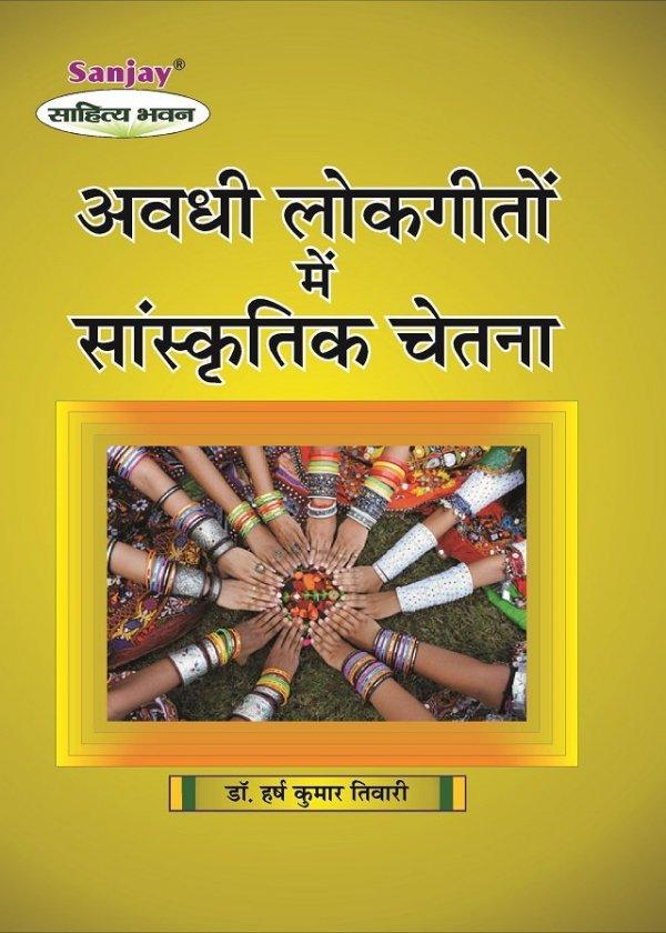 Awadhi Folk Cultural Consciousness