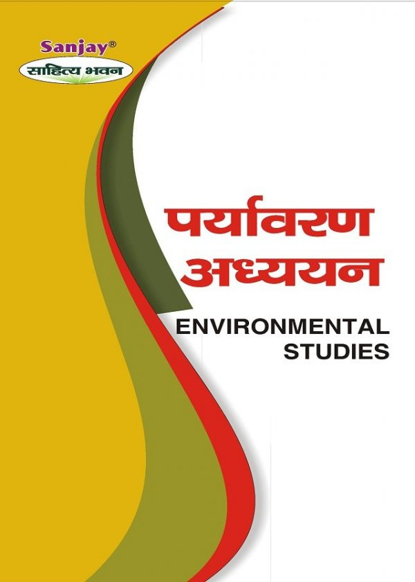 Environmental Studies (पर्यावरण अध्ध्यन) Book