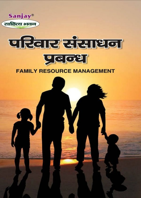 Family Resource Management Book