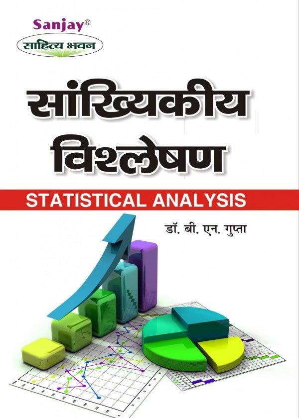 Statistical Analysis Hindi