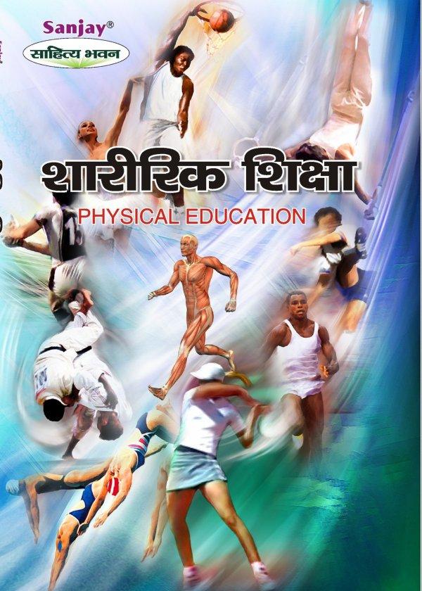 Physical Education Hindi