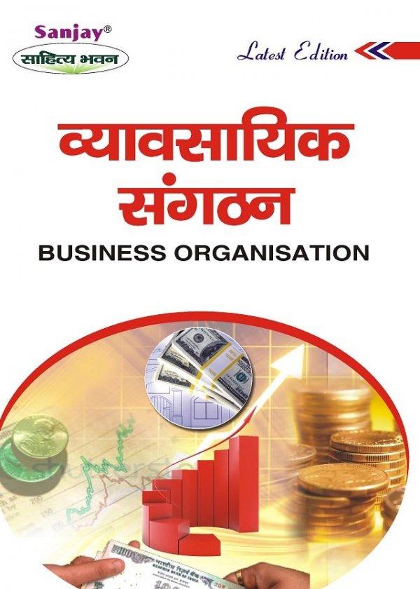 Business Organisation (व्यवसाहिक संगठन)