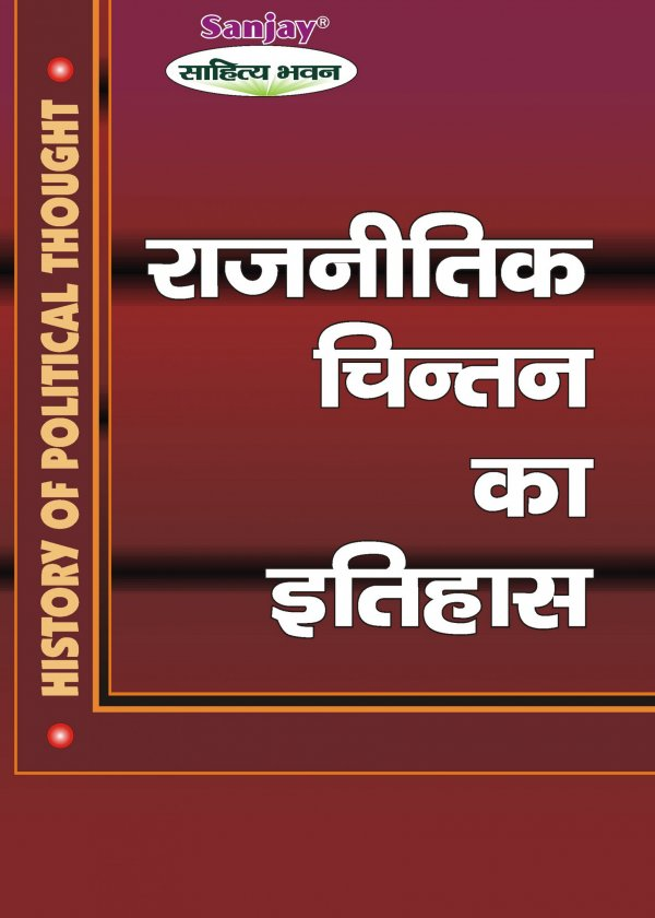 History of Political Thought Hindi