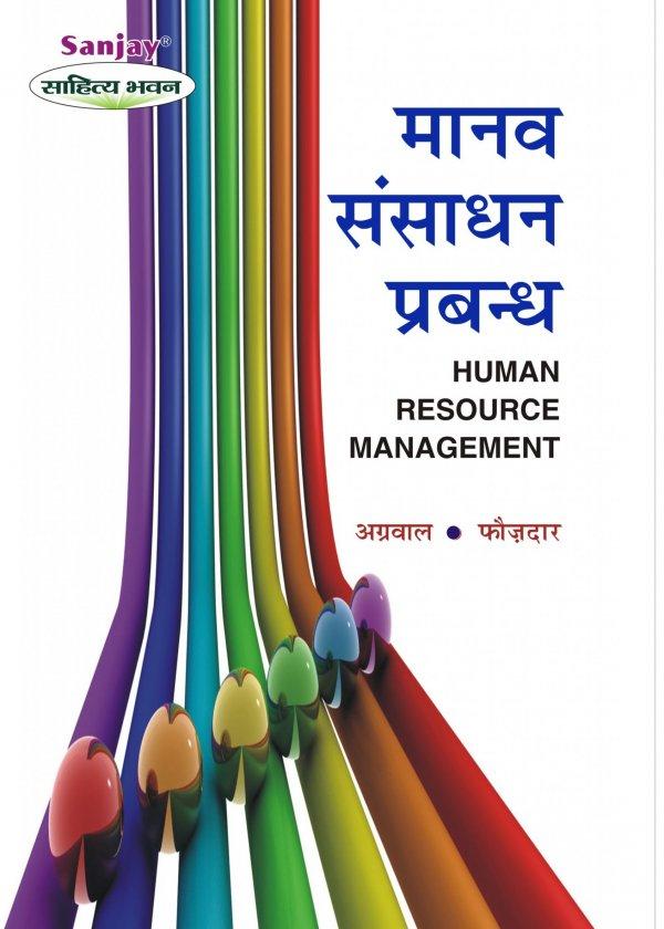 Human Resource Management Hindi