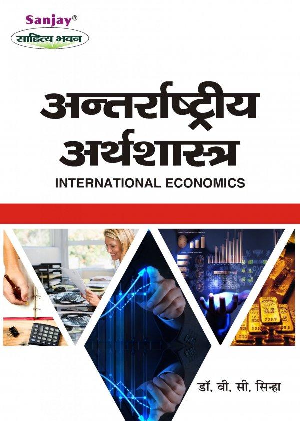 International Economics Hindi