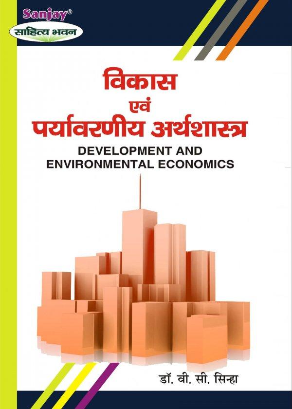 Development and Environmental Economics