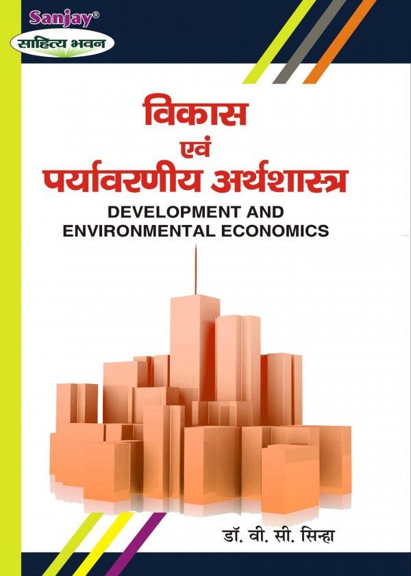 Development And Environmental Economics (विकास एवं पर्यावरण अर्थशास्त्र)