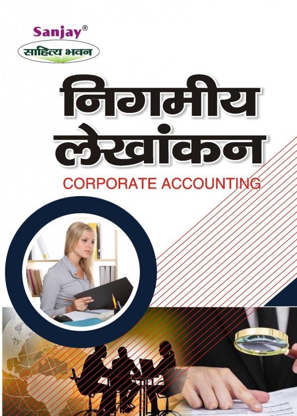 Corporate Accounting Hindi