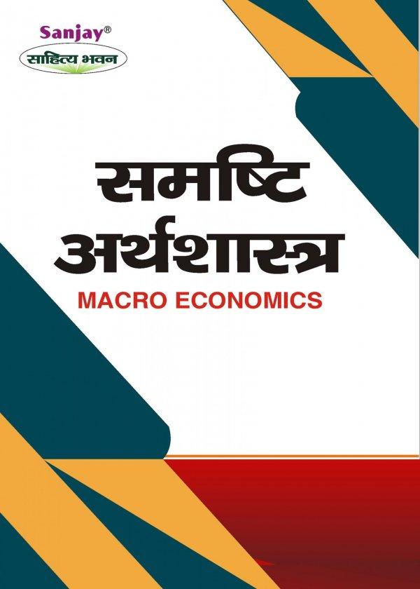 Macro Economics (समष्टि अर्थशास्त्र) - For BA 2nd Year Students - CCS University, Meerut
