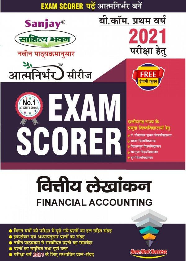 Financial Accounting Exam Scorer