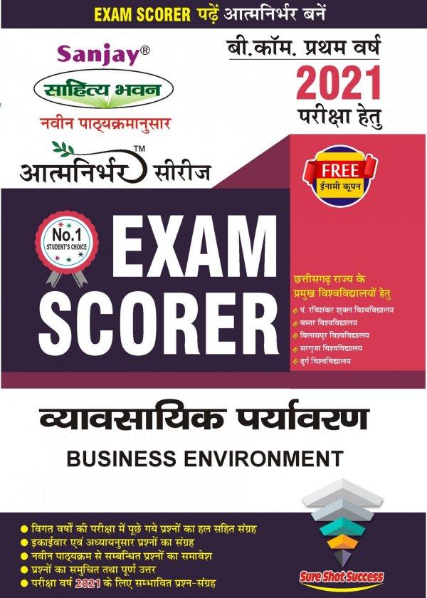 Business Environment Exam Scorer Hindi