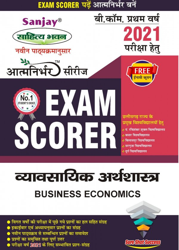 Business Economics Exam Scorer Hindi