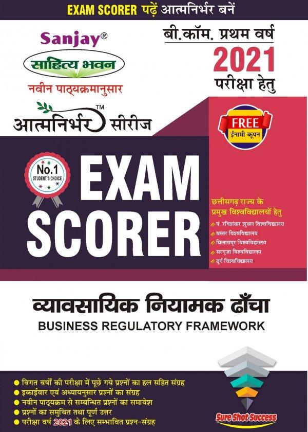 Business Regulatory Framework Exam Scorer Hindi