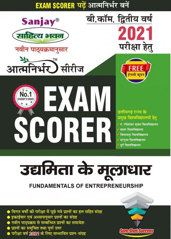Fundamentals of Entrepreneurship Exam Scorer Hindi