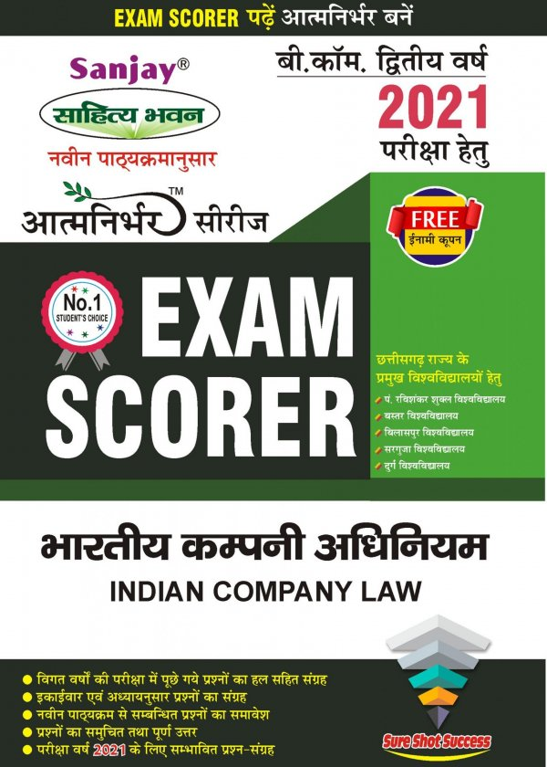 Indian company law exam scorer in hindi