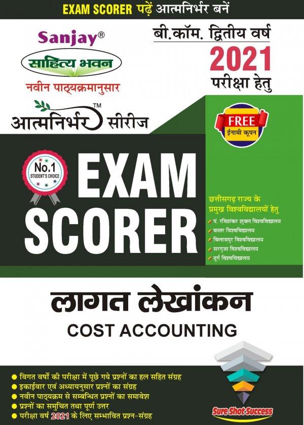Cost Accounting Exam Scorer Hindi