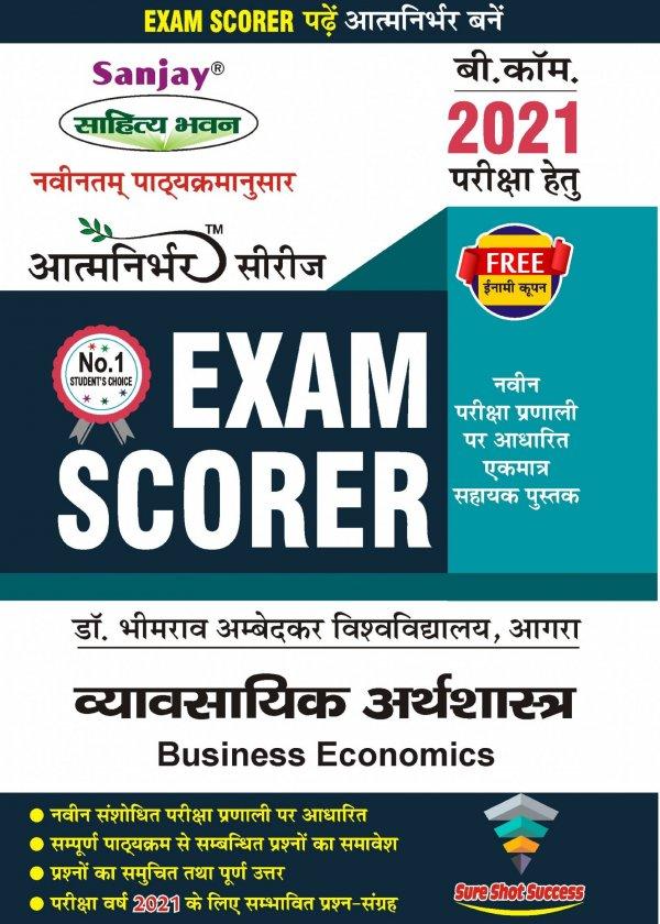 business economics scorer hindi