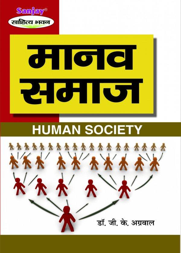 Human Society Hindi