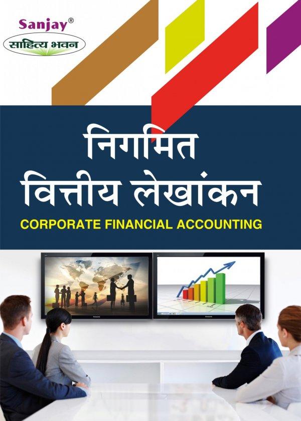 Corporate Financial Accounting Hindi