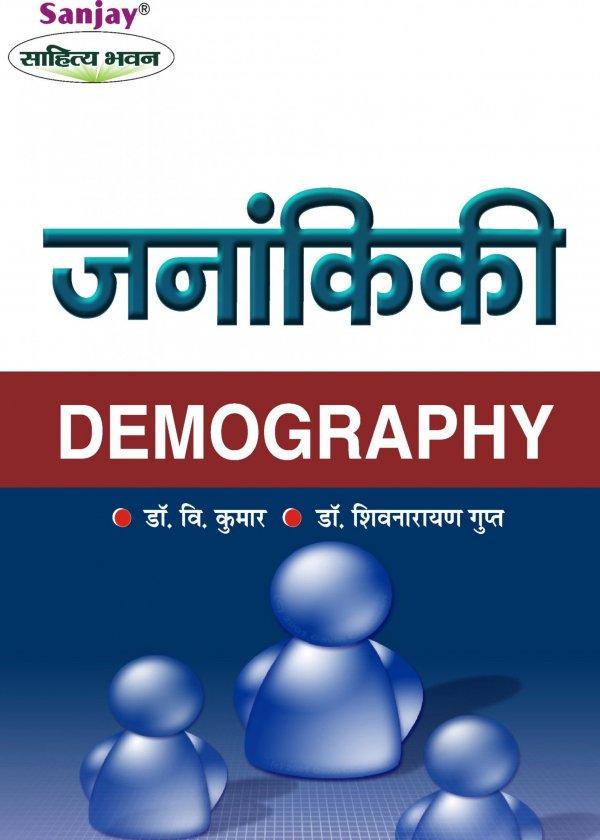 Demography Hindi