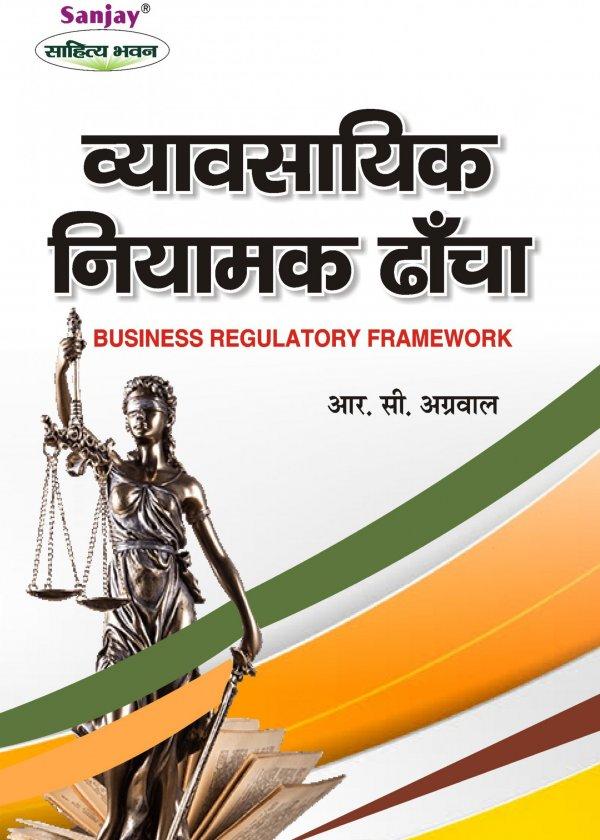 Business Regulatory Framework Hindi
