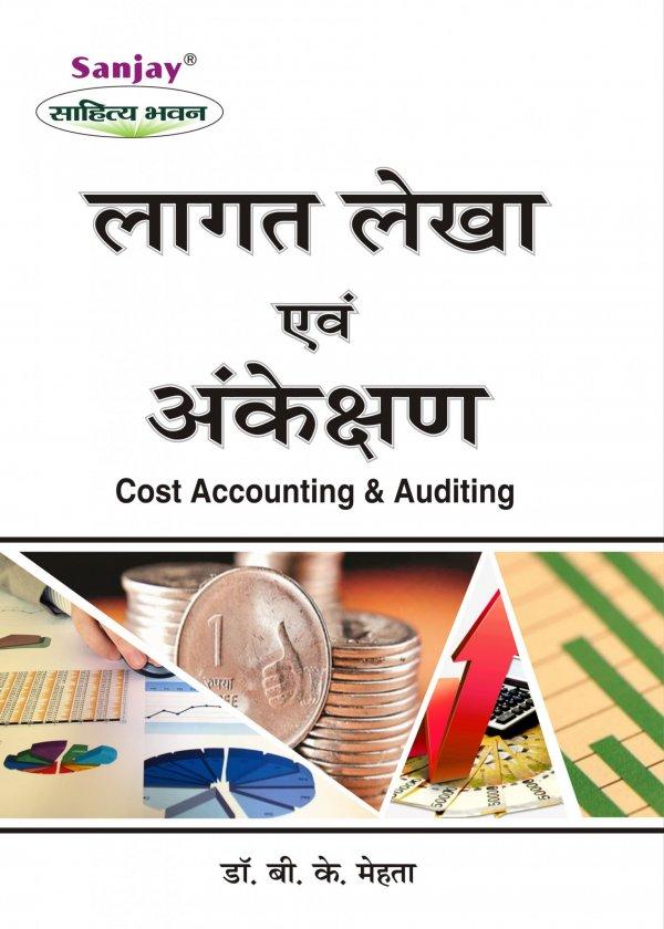 Cost accounting & auditing hindi