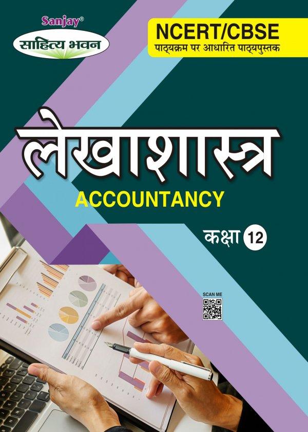 Accountancy 12th