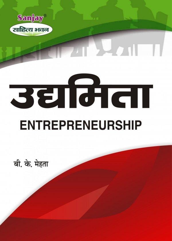 Entrepreneurship Hindi
