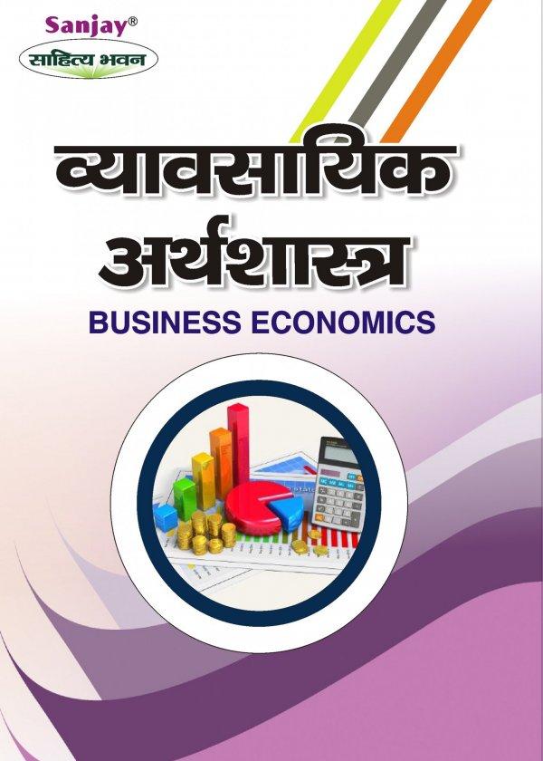 Business Economics Hindi