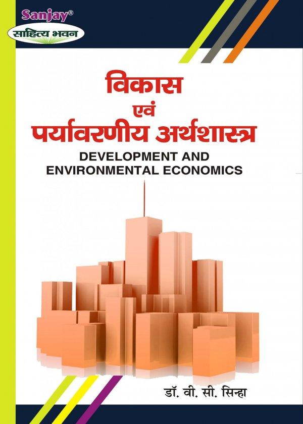 Development, Planning and Environmental Economics