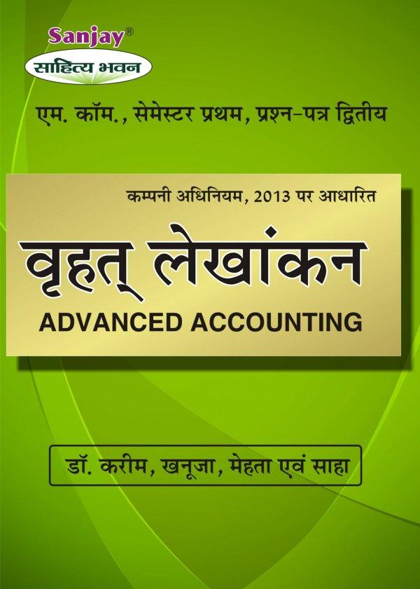 Advance Accounting Hindi